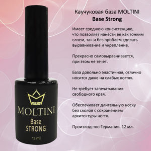 Каучуковая база Moltini Base Strong, 12 ml