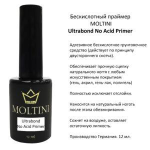 Праймер бескислотный Moltini Ultrabond No Acid Primer 12 ml