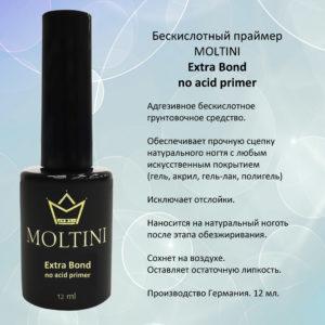Праймер Moltini Extra Bond, 12 ml