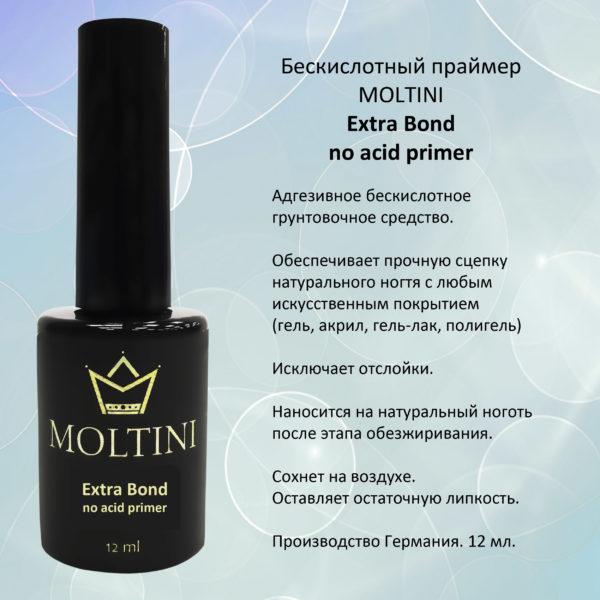 Праймер Moltini Extra Bond