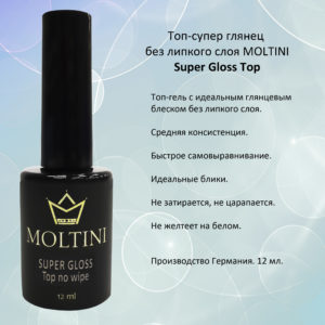 Moltini Super Gloss Top, 12 ml Топ-супер глянец без липкого слоя