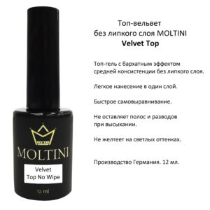 Топ-вельвет без липкого слоя Moltini Velvet Top, 12 ml