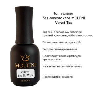 Топ-вельвет без липкого слоя Moltini Velvet Top, 20 ml