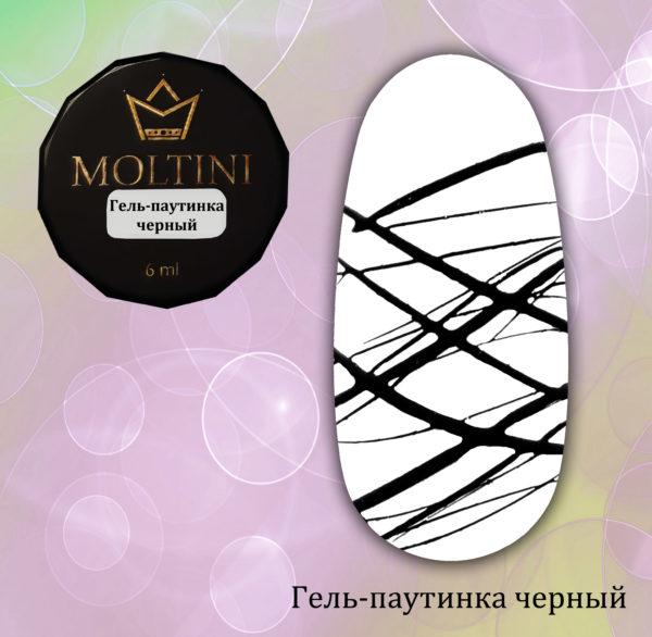 Гель-паутинка Moltini черный, 6 гр
