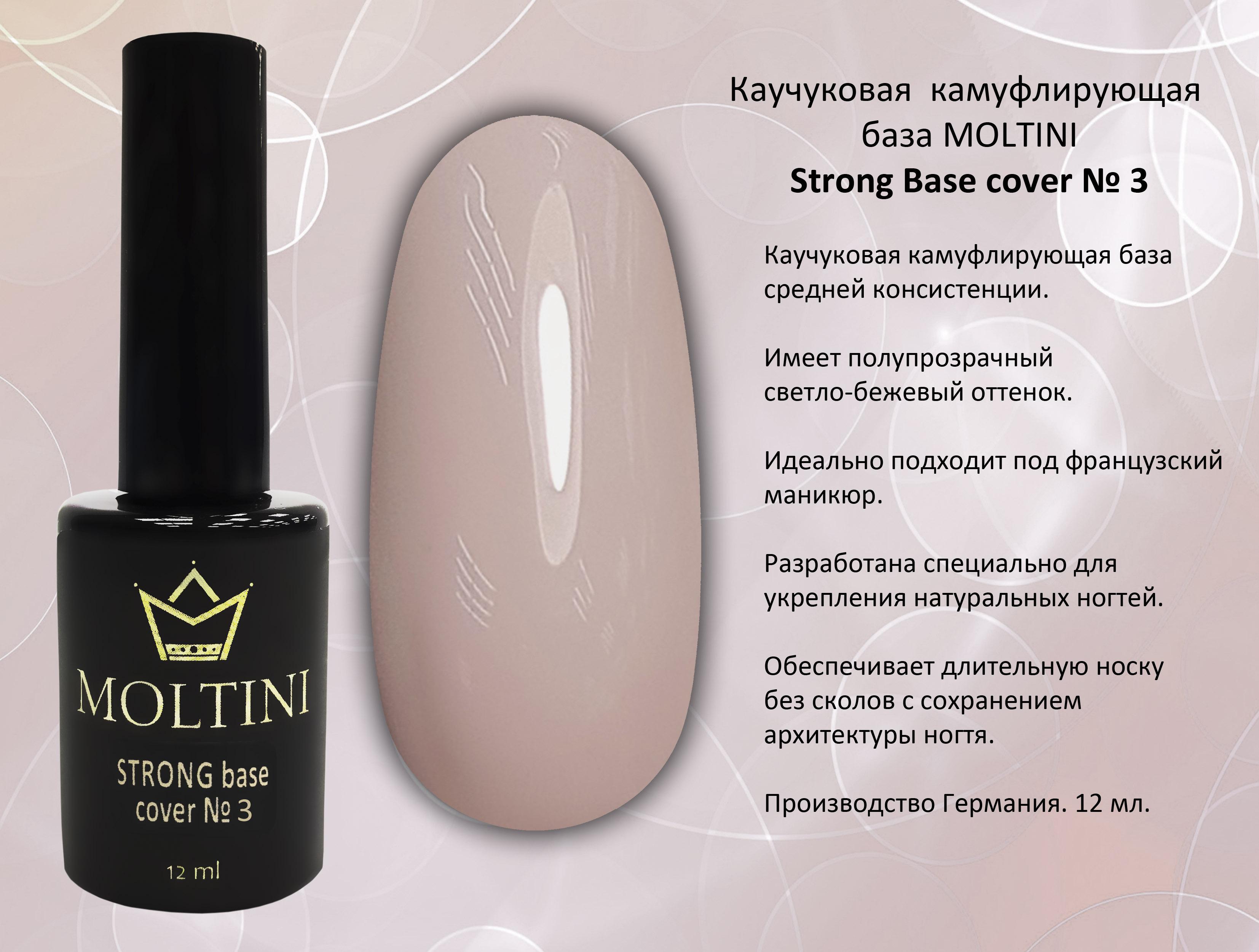 Каучуковая камуфлирующая база Moltini Strong Base №3, 12 ml
