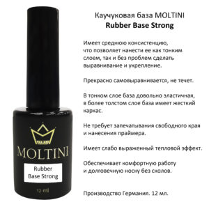 Каучуковая база Moltini Base Strong, 12 ml