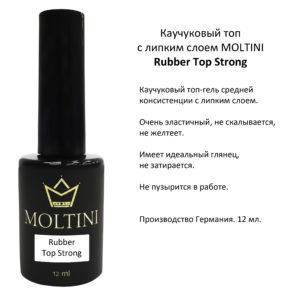 Каучуковый топ с липким слоем Moltini Top Strong, 12 ml