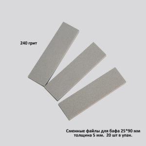 Сменные файлы для бафа Moltini, 240 грит (20 шт)