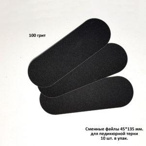 Сменные файлы для педикюрной терки Moltini, 100 грит (10 шт)