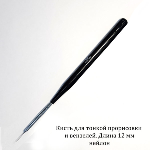 Кисть для тонкой прорисовки Moltini нейлон, 12 мм