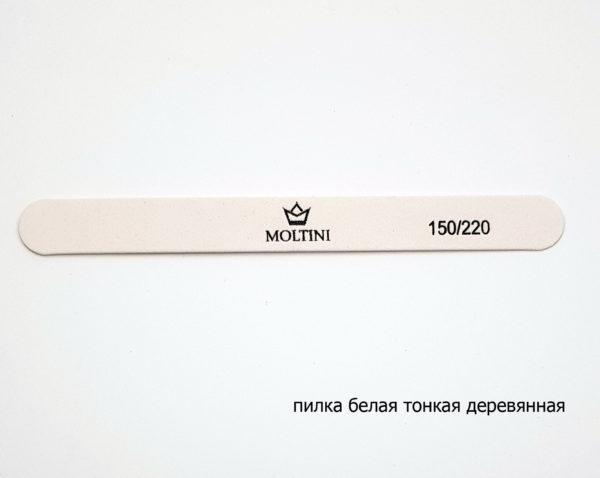 Пилка Moltini тонкая150/220