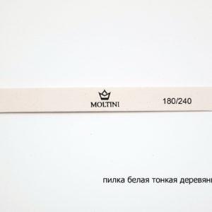 Пилка Moltini белая тонкая деревянная 180/240
