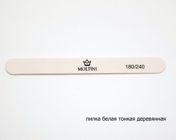 Пилка Moltini тонкая 150/240