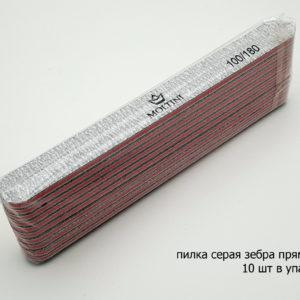 Moltini Набор пилок 10 шт (упаковка) 100/180 серая зебра прямая