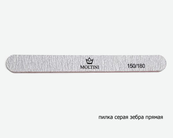 Пилка Moltini серая зебра 150/180