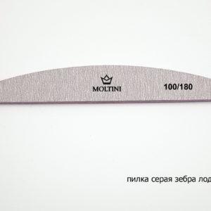 Пилка Moltini серая зебра лодка 100/180