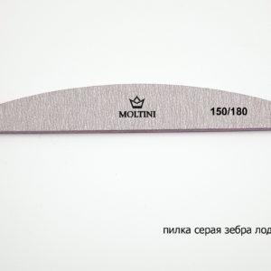 Пилка Moltini серая зебра лодка 150/180