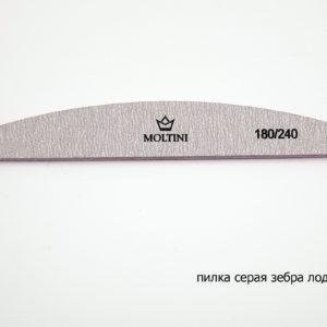 Пилка Moltini серая зебра лодка 180/240