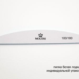 Пилка Moltini белая лодка, в индивидуальной упаковке 100/180
