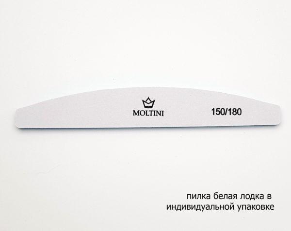 Пилка Moltini белая лодка 150/180