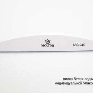 Пилка Moltini белая лодка, в индивидуальной упаковке 180/240