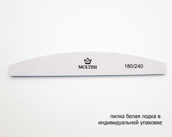 Пилка Moltini белая лодка 180/240