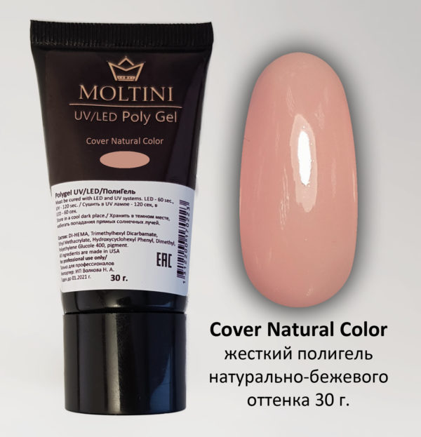 Полигель Moltini Natural Color, 30 гр