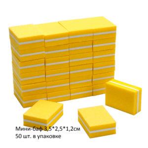 Мини-баф Желтый 100/180 грит. 50 шт. в упаковке