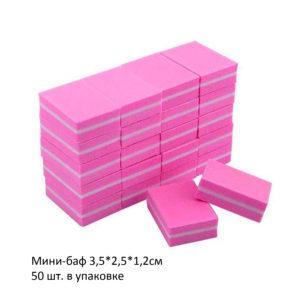 Мини-баф Розовый 100/180 грит. 50 шт. в упаковке