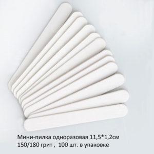 Мини-пилки одноразовые белые 150/180 грит. 100 шт. в упаковке