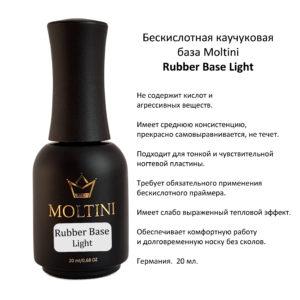 Бескислотная каучуковая база Moltini Rubber Base Light, 20 ml