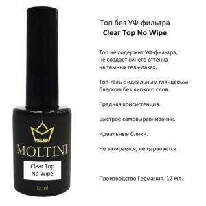 Топ без УФ-фильтра Moltini Clear Top No Wipe, 12 ml