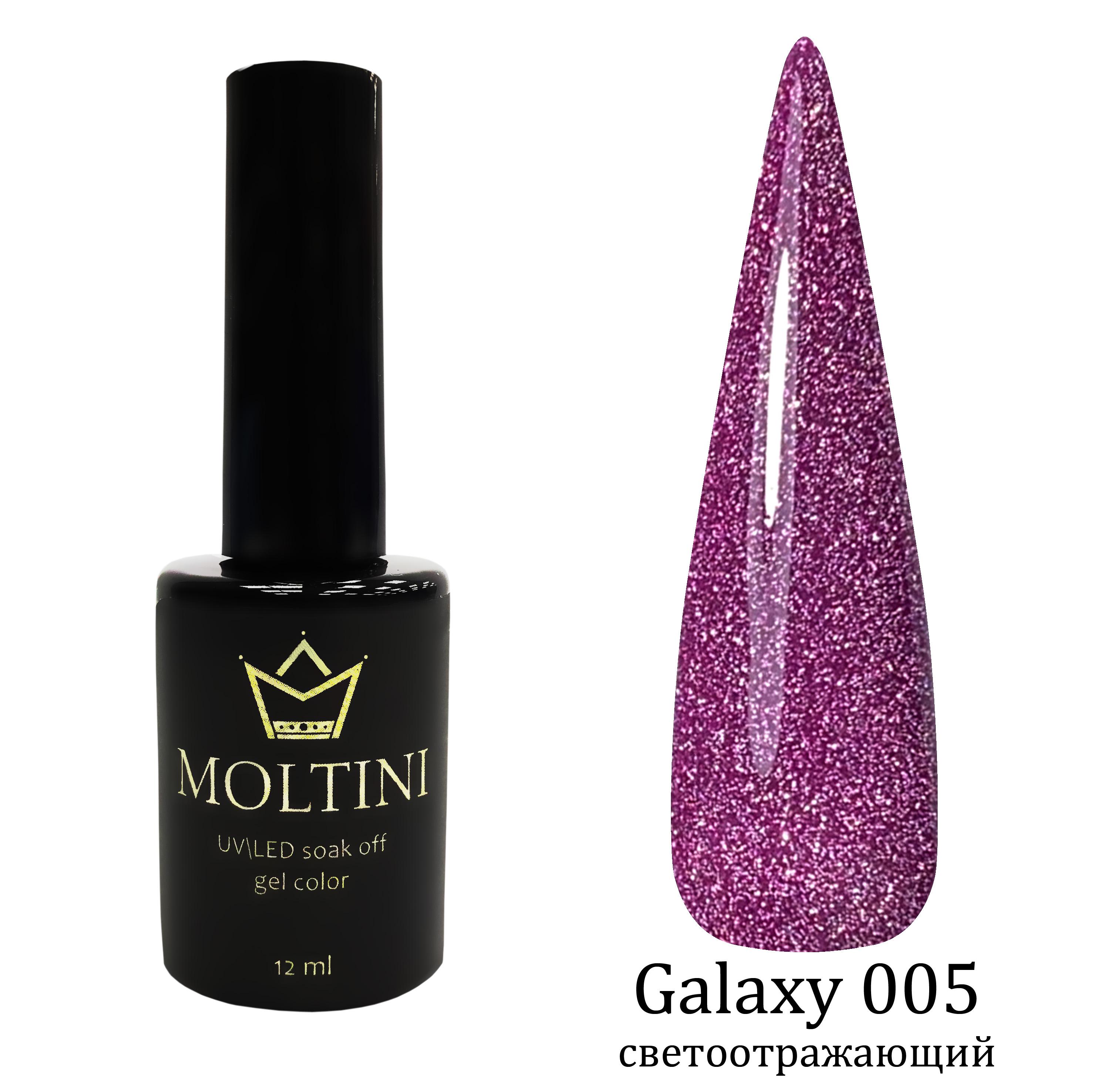 Гель-лак Moltini Galaxy 005, 12 ml