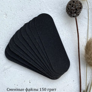 Сменные файлы для педикюрной терки Moltini MINI 33*100 мм, 150 грит (10 шт)